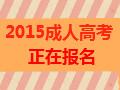 2015云南成人高考报名时间、热门专业、报考指南